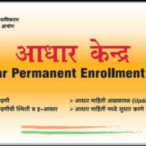 Job Openings in Aadhar permanent Service Centres
