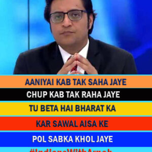 After Getting Bail Arnab Goswami's Big Announcement – Vikrom