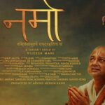 Sanskrit movie Namo selected for Indian Panorama.